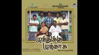 Muthukku Muthaga Tamil Full Movie 720p HD