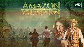 Amazon obhijaan original full movie latest bangla movie 2018 new bangla movie HD