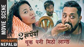 New Nepali Movie DUI RUPAIYAN Comedy Clip Ft. Nischal Basnet, Asif Shah & Menuka Pradhan (2019/2076)