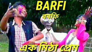 BARFI (বৰফি )এক মিঠা প্ৰেম/Assamese video/short film.Assamese comedy.