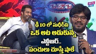 Jr NTR Comedy Punches on Sudheer in Dhee 10 Final | #Dhee10 Grand Finale | YOYO Cine Talkies