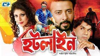 Hotline | Bangla Full Movie | Shakib Khan | Rotna | Ali Raj | Misha Sawdagar | Alek Zander Boo