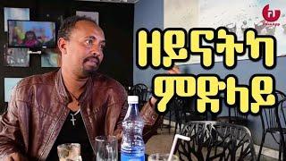 New Eritrean comedy 2019 ዘይናትካ  ምድላይ by dawit eyob