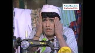 Andheri Raat Mein Diya Tere Haath Mein (Comedy Movie)