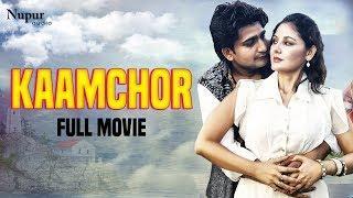 KAAMCHOR- कामचोर   Pratap Kumar, Suman Negi Shabbo   New Haryanvi Full Movie 2019