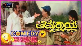 Thimmaraya-ತಿಮ್ಮರಾಯ Movie Comedy Video Part-1   Dheerendra Gopal    Sadhu Kokila   TVNXT Kannada