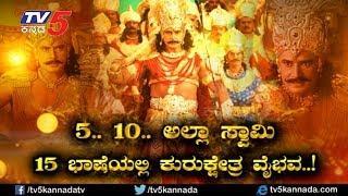 Darshan kurukshetra Movie To Release in More Than 10 Languages   #Darshan   DBOSS   TV5 Kannada