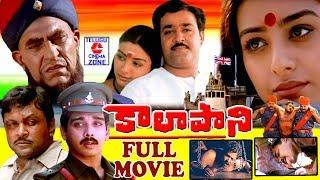 KAALAPANI | TELUGU FULL MOVIE | MOHANLAL | TABU | AMRISH PURI | TELUGU CINEMA ZONE