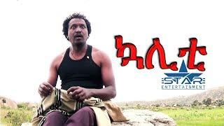 Quality l ኳሊቲ   New Eritrean Comedy 2018 [Official Trailer ]