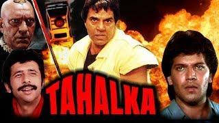 Tahalka 1992 Full Hindi Movie   Starring Dharmendra, Naseeruddin Shah, Amrish Puri, Mukesh Khanna