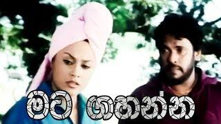 මට ගහන්න | Thank you Berty | Sinhala Comedy Film Clip | Tennyson Coorey | Nilanthi Dias