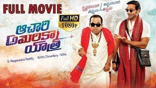 Achari America Yatra full Movie || Vishnu manchu | Pragya Jaiswal | Brahmanandam