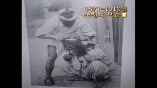 Korean historical record film. (1871-1945)  영상으로 재현한 1871 1945  구한말 일제강점기 한국인들의 삶의 변천사