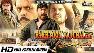 PAKHTOON PA DUBAI KAY (2019 NEW PASHTO FILM) SHAHID KHAN, JHANGIR KHAN, MEERA & SOBIA KHAN - HI-TECH