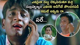 Ullasamga Utsahamga Movie Hilarious Comedy Scene || Latest Telugu Comedy Scenes || TFC Comedy