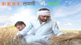Desi लामणी  की कहानी    Haryanvi Comedy    Swadu Staff Films