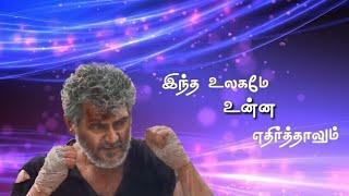 தல அஜித்குமார் | Tamil Motivational Lyrical Video Whatsapp Status