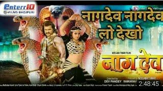 2019 Naagdev नागदेव   Full Movie   Khesari Lal Yadav, Kajal Raghwani
