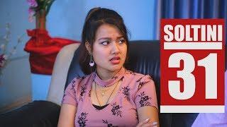 SOLTINI |  EP - 31 | Comedy Nepali Short Movie 2018 | Riyasha | Colleges Nepal