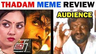 THADAM MOVIE REVIEW TROLL - TODAY TRENDING