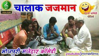 || COMEDY VIDEO || चालाक जजमान , chaalak jajaman , भोजपुरी कॉमेडी वीडियो ,  JMMB Films