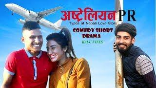 AUSTRALIAN PR / TYPES OF NEPALI  LOVERS / COMEDY SHORT MOVIE/ KALU VINES