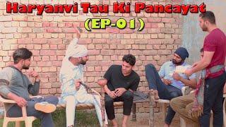 Haryanvi Tau (हरयाणवी ताऊ ) की पंचयात  || बहु का जुगाड़ || Haryanvi Comedy || Swadu Staff Films