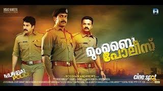 Mumbai police Malayalam full movie|HDRip|2013|prithviraj sukumaran,rahman,jaya surya.