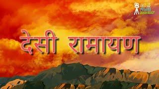 सीता हरण देसी रामायण Teaser [COMEDY] || NEW DESI COMEDY 2018 || RSS FILM COMEDY