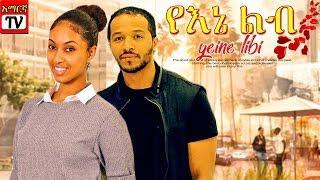 የእኔ ልብ - Ethiopian movie 2018 latest full film Amharic film kelib