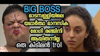 Big boss malayalam troll comedy video 2018