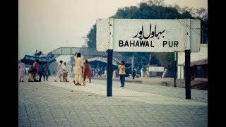 Bahawalpur  Historical Places Documentary | Rizwan Television