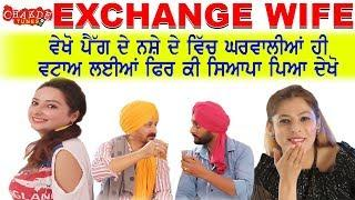 Latest Punjabi Full Movies 2019 Full Movie | EXCHANGE WIFE | Punjabi Comedy Movies HD Chakde Tunes