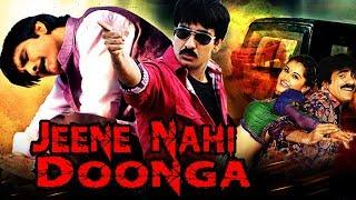 Jeene Nahi Doonga (Daruvu) Hindi Dubbed Full Movie | Ravi Teja, Taapsee Pannu, Prabhu