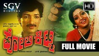 Poli Kitti - ಪೋಲಿ ಕಿಟ್ಟಿ| Kannada Full Movie | Kashinath, Devaraj | Comedy Kannada Movies