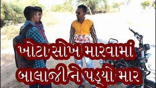 ઉધાર લઇ લઇ ને બાલાજી ફસાયા || Best Gujarati Comedy Short Film 2019 || Amazing Wild Boys