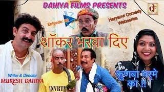 Episode: 80 शॉकर भरवा दिए  # KUNBA DHARME KA # Mukesh Dahiya # Superhit Comedy Series # DAHIYA FILMS