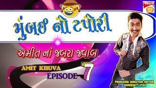 """Mumbai No Tapori"" Comedy Latest New Video - Gujarati Jokes 2019 - Amit Khuva - Guju Comedy Bites"