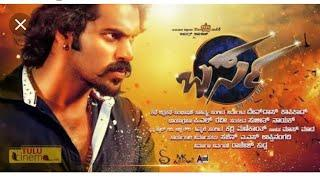 Barsa full film tulu