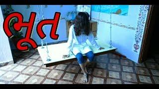 Bhoot gujrati horror short movie || ghost in room || friend house || filmy act ||