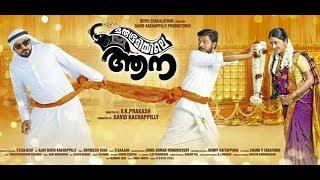 marubhoomiyile aana malayalam full movie