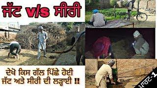 Jatt v/s Siri | Punjabi funny video | Latest Punjabi Videos 2018 | comedy movies film new clips