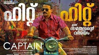 Captain 2018 malayalam full movie hd latest malaylam movie new released movie