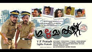 Gulumaal Malayalam full movie|HDRip|2009|Jaya Surya,Kunchacko Boban.