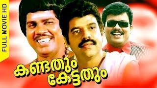 Malayalam Full Comedy Movie | Kandathum Kettadhum | Super Hit Movie | Ft.Balachandra Menon