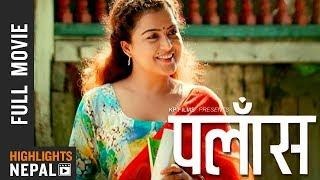 PALASH | New Nepali Full Movie 2018 | Rekha Thapa | Aayub KC | Kameshwor Chaurasiya