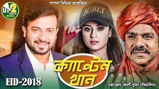 Captain Khan 2018 Bangla Full Movie | Shakib Khan | Bubly