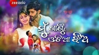 Mu khanti odia jhia movie new odia full HD movie