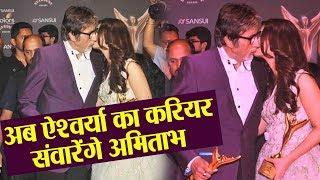 Aishwarya Rai Bachchan, Amitabh Bachchan to reunite after 11 years ! Checkout |FilmiBeat