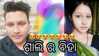 Sali ra Biha ( ଶାଲି ର ବିହା)sambalpuri comedy video¦¦roshan bhardwaj ¦¦ munia panigrahi